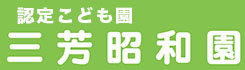 三芳昭和園